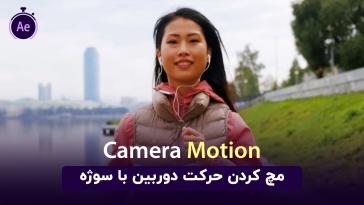 آموزش هماهنگ شدن حرکت دوربین با جسم در افتر افکت