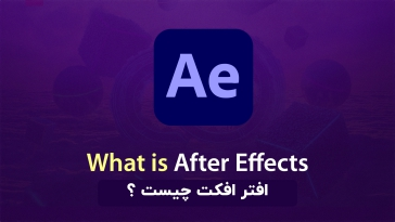 After Effects_compressed