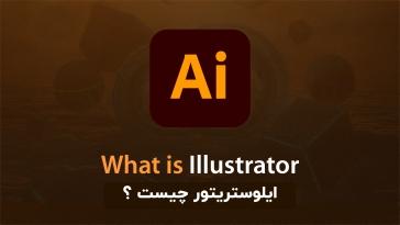 Illustrator_compressed