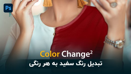 تبدیل رنگ سفید به هر رنگی