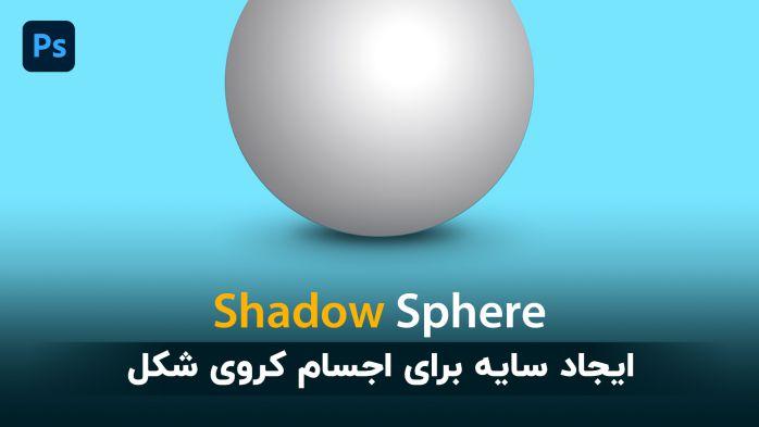 آموزش ساخت سایه برای اجسام کروی شکل در فتوشاپ