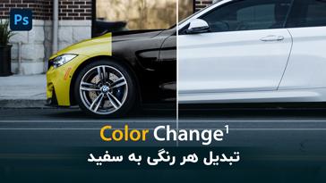 آموزش تغییر هر رنگ به رنگ سفید در فتوشاپ color change
