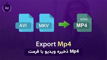 آموزش ذخیره ویدئو با فرمت Mp4 (با کدک H264) در افترافکت