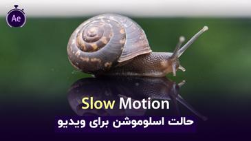 آموزش ایجاد حالت اسلوموشن برای ویدیو (Slow Motion) در افترافکت